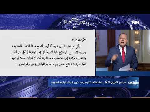 المشهد | مجلس الشيوخ 2020.. استحقاق جديد يثري الحياة النيابية المصرية