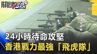 24小時待命空中垂降 破門攻堅壓制 香港戰力最強「飛虎隊」! 關鍵時刻 20170421-7 朱學恒
