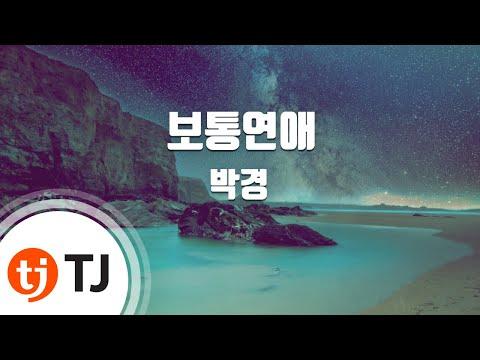 [TJ노래방 / 반키내림] 보통연애 - 박경(Park Kyung) / TJ Karaoke