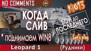 Leopard 1  - Бой до последнего на Рудниках (Танкуем) Как играют статисты World of Tanks #WoT