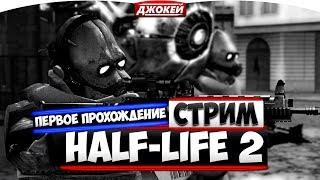 HALF-LIFE 2 ПЕРВОЕ В ЖИЗНИ ПРОХОЖДЕНИЕ #2