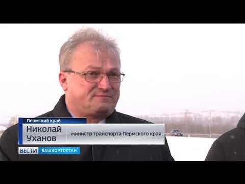 Дорога из Пермского края в Башкортостан стала немного короче и значительно безопаснее