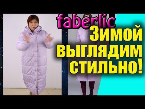 Новинки одежды для полных дам. Платье фиолетовое и пальто стеганное васильковое. Фаберлик 15 2019.