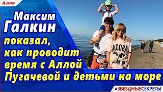 🔔 Максим Галкин показал, как проводит время с Аллой Пугачевой и детьми на море