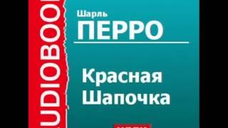 2000430 Аудиокнига. Шарль Перро. «Красная Шапочка»