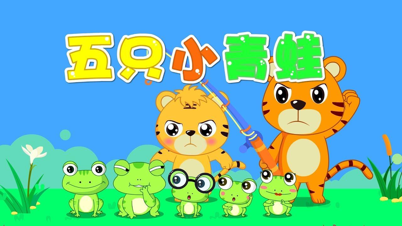 【國語兒歌】五隻小青蛙|童年經典|兒歌童謠|幼兒早教啟蒙|貝樂虎|BabyTiger - YouTube