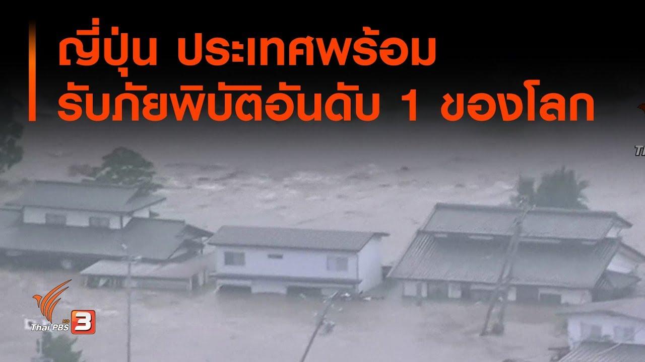 ญี่ปุ่น ประเทศพร้อมรับภัยพิบัติอันดับ 1 ของโลก (14 ต.ค. 62)