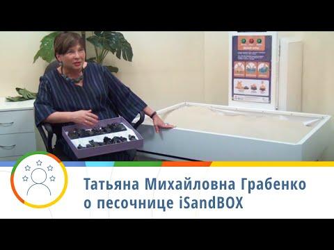 Интерактивная песочница iSandBOX. Дети учат формы и цвета.из YouTube · Длительность: 10 мин39 с