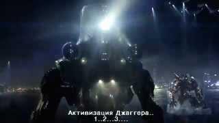 Тихоокеанский рубеж HD дублированный перевод www.vkinoline.ru