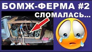 МОЯ БОМЖ-ФЕРМА #2  -  Первые проблемы... (на AMD R9270x R9280x)