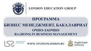 Бакалавр Бизнес-Менеджмент очно-заочно, доступно, на английском языке