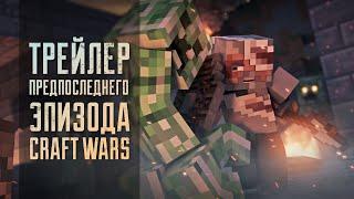 CRAFT WARS Эпизод V - Часть 3 [Трейлер Minecraft комикса]