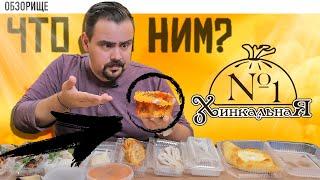 Доставка Хинкальная №1 | Удивительный суп харчо