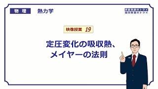 【高校物理】 熱力学19 定圧変化の吸収熱 (25分)