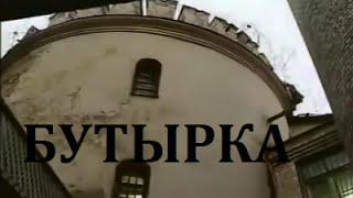 Бутырка -  документальный фильм