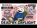♯1400 いつのまにか1400回【Dead by Daylight】