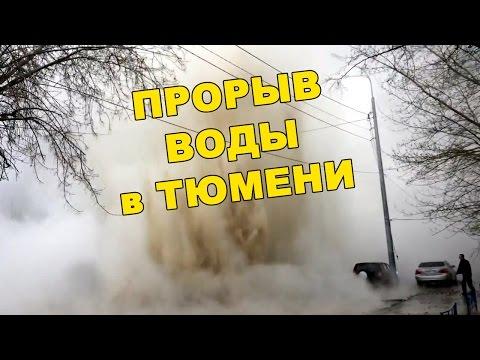 Прорыв горячей воды в Тюмени. Кипяток, гейзеры и потоп в центре города.