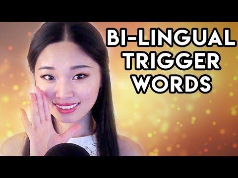 [ASMR] Bilingual Trigger Words (Whispered Ear to Ear)