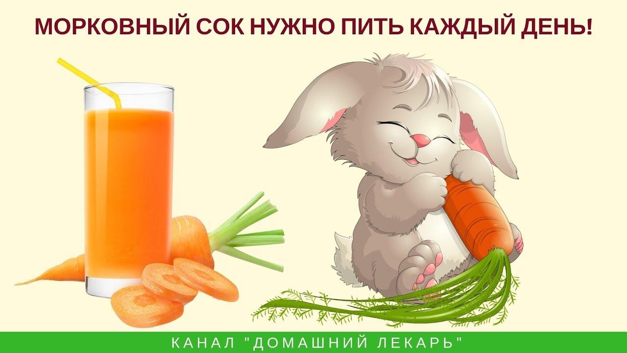 Почему морковный сок нужно пить каждый день? - Домашний лекарь - выпуск №258