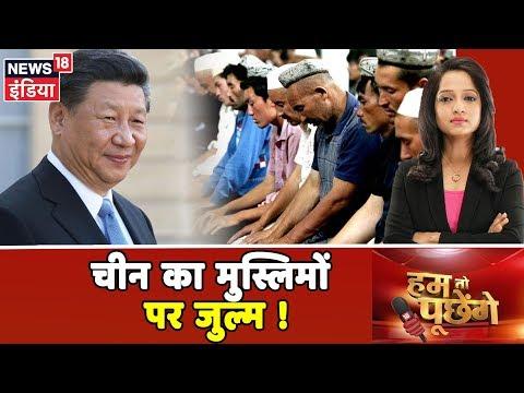 Download Lagu  क्या China Government को वीगर मुसलमानों पर दया नहीं आती !  Hum Toh Poochenge   Preeti Raghunandan  Mp3 Free