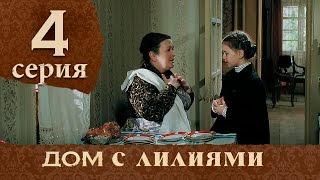 Дом с лилиями. Серия 4.  House with lilies. Episode 4.