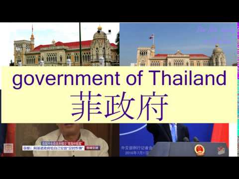 """""""GOVERNMENT OF THAILAND"""" in Cantonese (菲政府) - Flashcard"""