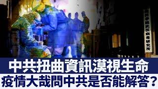 網友大哉問 中共若解答 疫情真相可大白|新唐人亞太電視|20200414