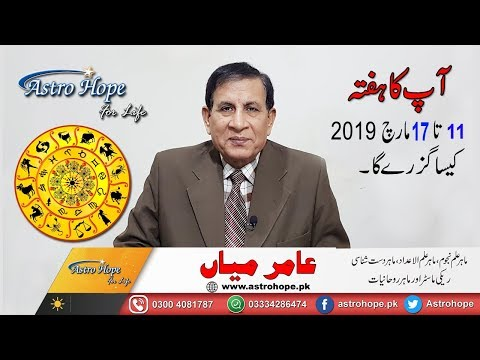 Weekly Urdu Horoscope from 11 to 17 March 2019 /Aameer Mian Astrology