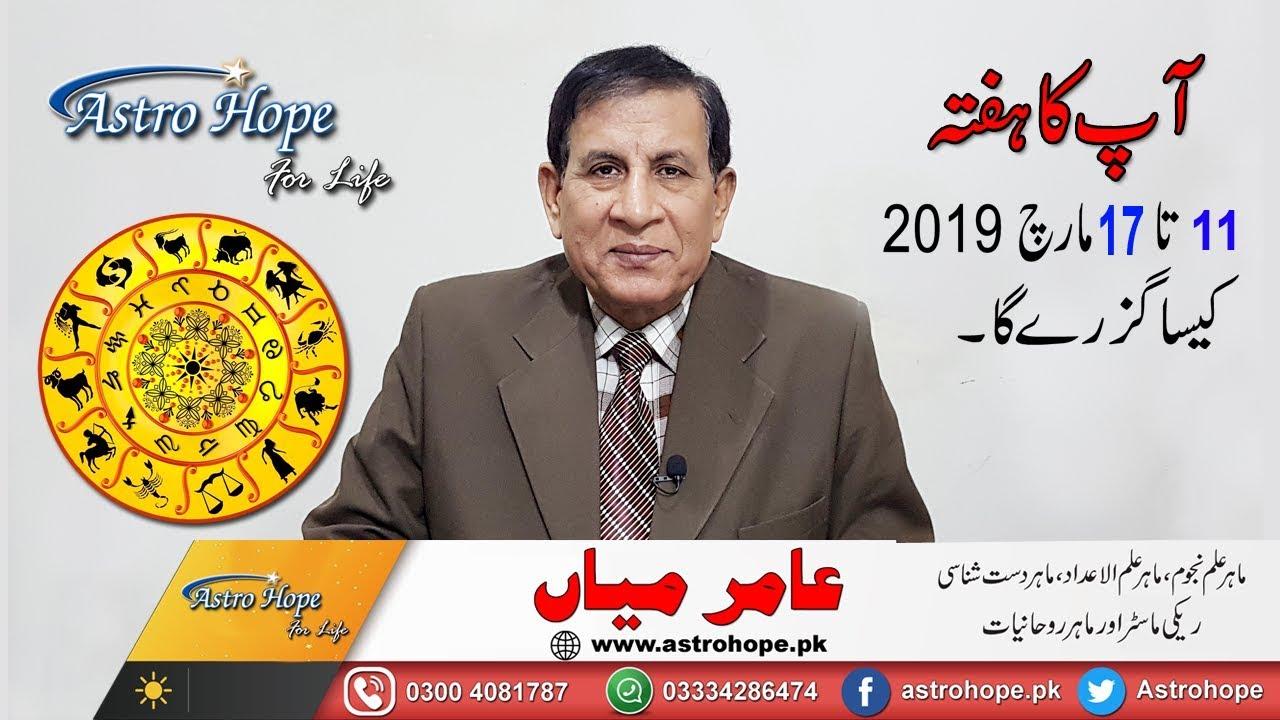 horoscope in urdu 11 march