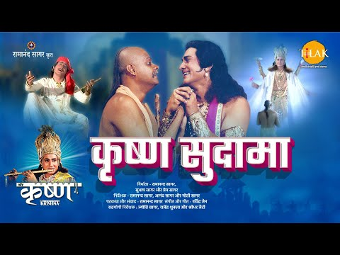 कृष्ण सुदामा | Krishna Sudama | Movie | Tilak