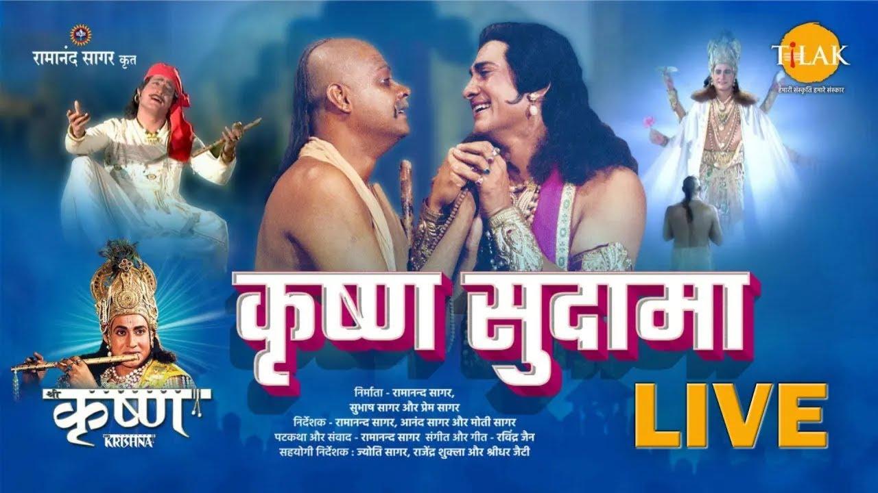 Download कृष्ण सुदामा | Krishna Sudama | Movie | Tilak