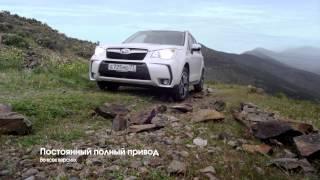 Реклама Subaru Forester 2013(Рекламный ролик Subaru Forester 2013, демонстрируемый на российском телевидении., 2013-07-01T12:57:17.000Z)
