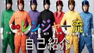 【∞レンジャー】エイトレンジャー流の自己紹介!【関ジャニ∞】