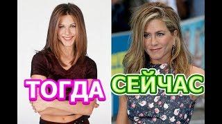 Актёры сериала «Друзья» 24 года спустя