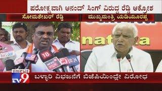 BJP MLA Somashekar Reddy Opposes Division Of Bellary District