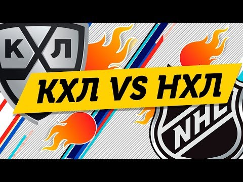 НХЛ vs КХЛ - Один на один
