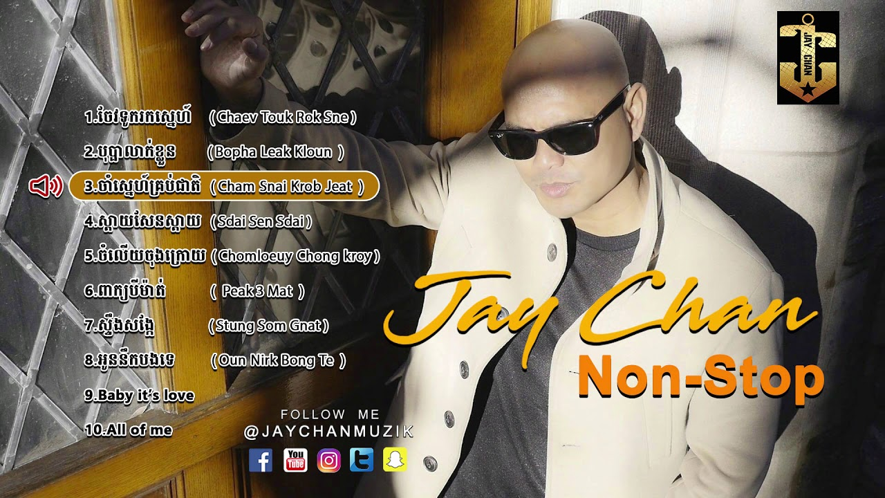 Jay Chan - ចែវទូករកស្នេហ៍, បុប្ផាលាក់ខ្លួន , Cham Snai Krob Cheit, Non- Stop (Slow Songs)