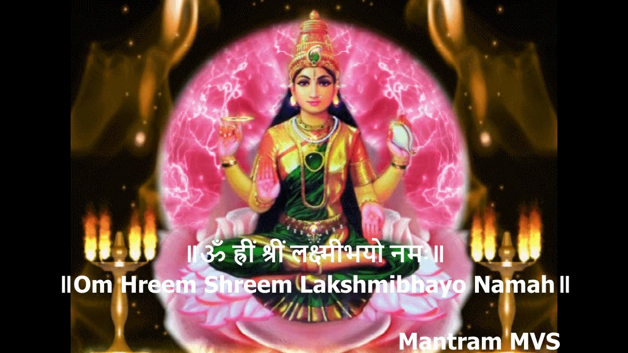 Lakshmi Beej Mantra chants -(Puranic)