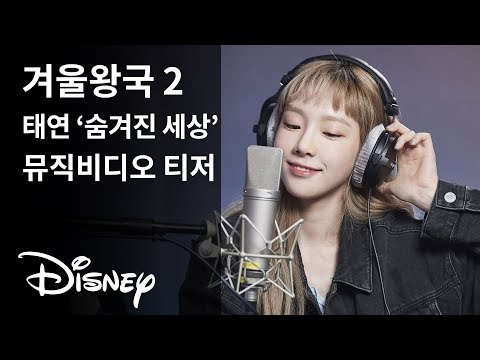 Download 겨울왕국 2 태연 '숨겨진 세상' 뮤직비디오 티저 Mp4 baru