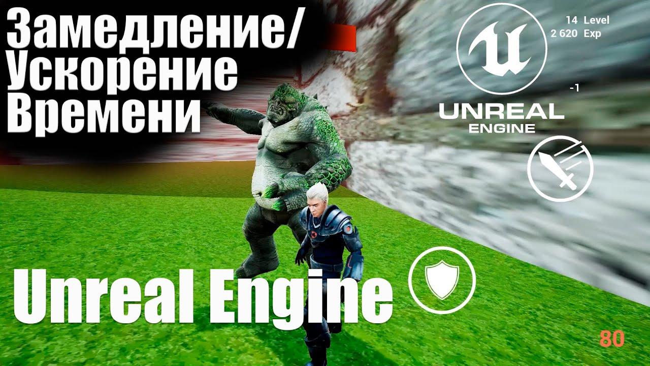 Замедление/ускорение/остановка времени в Unreal Engine 4 (5) как в Super Hot