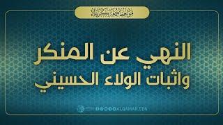النهي عن المنكر و إثبات الولاء الحسيني - الشيخ عبد المهدي الكربلائي