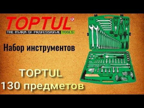 🔧 TOPTUL GCAI130T Набор инструментов Топтул 130 предметов