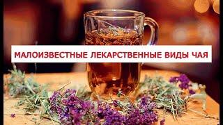 Малоизвестные рецепты лечения лекарственными видами чая  Черный чай с красным и черным перцем, зелен