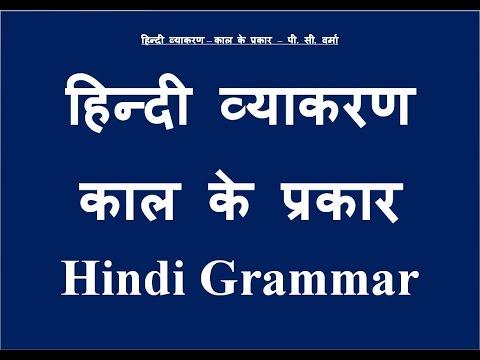 काल एवं प्रकार - भूत काल, भविष्य और वर्तमान काल - हिन्दी व्याकरण - Hindi Grammar - Tenses and Types