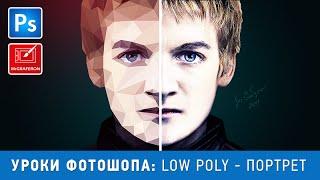 Low Poly Portrait. Портрет / Джоффри Баратеон / Уроки фотошопа(Low Poly Portrait Моя группа: https://vk.com/mrgraferon ЕЩЕ⯆ Привет, дорогой друг! В этом уроке ты узнаешь как рисовать в стиле..., 2014-11-24T07:39:30.000Z)