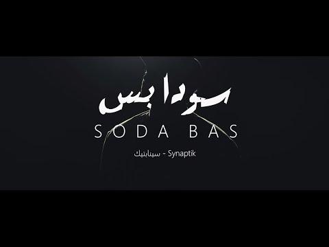 The Synaptik-SODA BAS (Official Visual / السينابتيك-سودا بس (الفيديو الرسمي