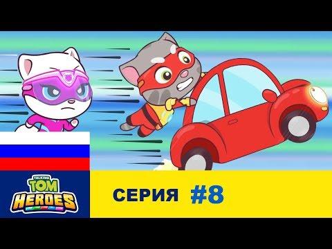 Говорящий Том: Герои - Безумная машина (серия 8)