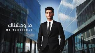 محمد عساف - ماوحشناك | Mohammed Assaf - MaWahashnak