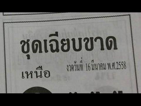 เลขเด็ดงวดนี้ หวยซองชุดเฉียบขาด 16/03/58