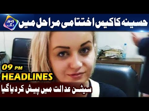 Czech woman Smuggler or not? - 09:00 PM Headlines | 15 Dec 2018 | Lahore Rang